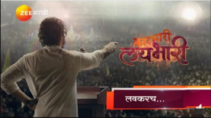 Karbhari Lay Bhari Zee Marathi Serial Cast Story Timing