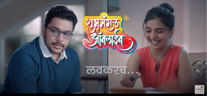 Shubh Mangal Online Colors Marathi Serial Cast Story Timing Title Song