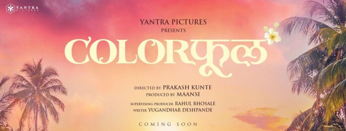 Colorful Marathi Movie Sai Tamhankar Lalit Prabhakar Release Date Story Trailer Songs