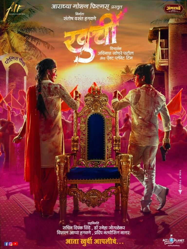 Khurchi Marathi Movie Poster
